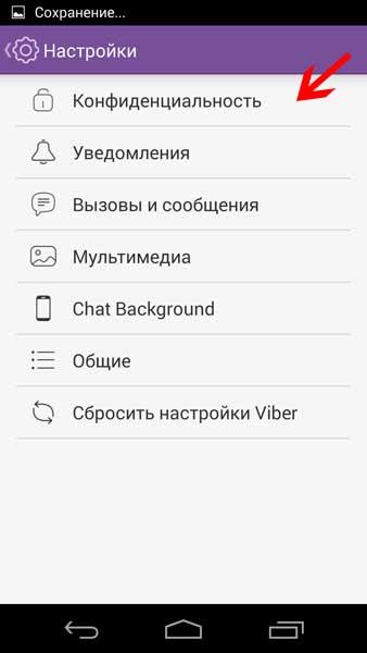 Пенза Тольятти: как удалить себя в вайбер если украли телефон ПОСРЕДНИКОВ