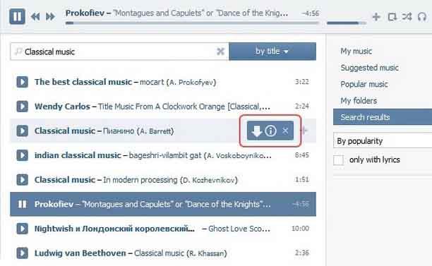 скачать приложение чтобы скачивать музыку с вк - фото 7
