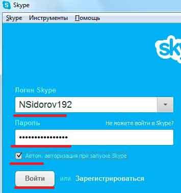как создать учетную запись скайп - фото 4