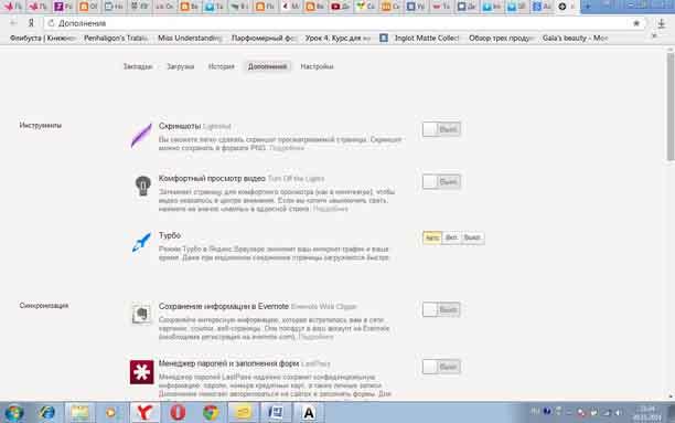 Где расширения в яндекс браузере
