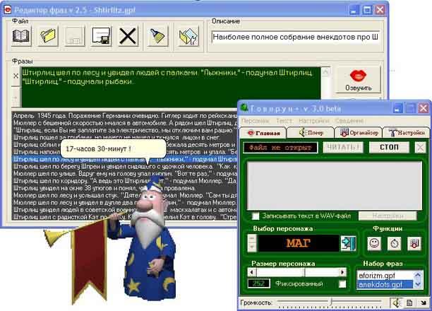 Программа Говорун Для Windows 7 Скачать Бесплатно - фото 2