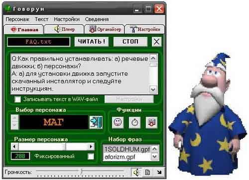 программа говорун для windows 7 скачать бесплатно