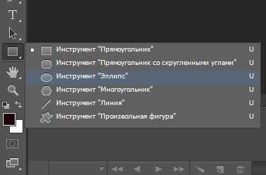 Инструмент Эллипс в Photoshop