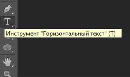 Инструмент Текст в Photoshop