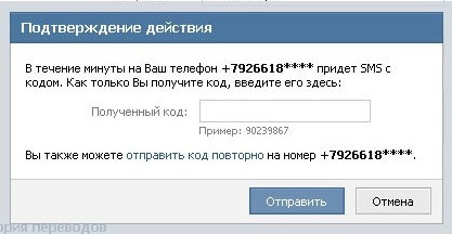 Как отправить и передать голоса другу Вконтакте