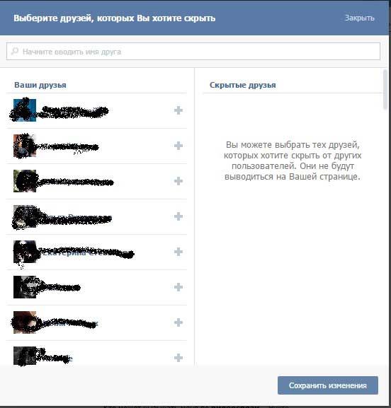 скрытые друзья вконтакте ссылка