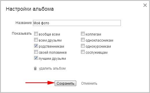 Как сделать чтобы мои фотографии видели все пользователи