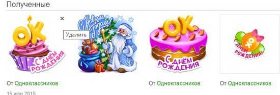 Удалить полученный подарок в Одноклассниках