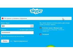 Почему скайп не подключается к интернету?