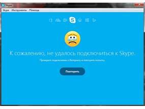 Почему вход невозможен ввиду ошибки передачи данных  в skype?