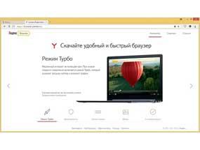 Как узнать версию Яндекс.Браузера?