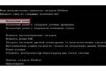 bezopasnii-rezhim-windows-7