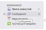 kak-otpravit-soobcheniya-v-glavnaya-v-fb