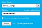 login-v-skype