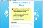 old-version-skype-not-supported