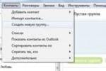 sozdat-novuyu-gruppu-skype
