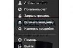 viyti-iz-ok-1