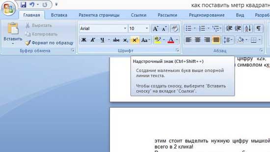 Значок надстрочного шрифта на панели инструментов в Word