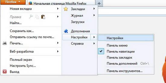 Как сделать начальную страницу mozilla firefox