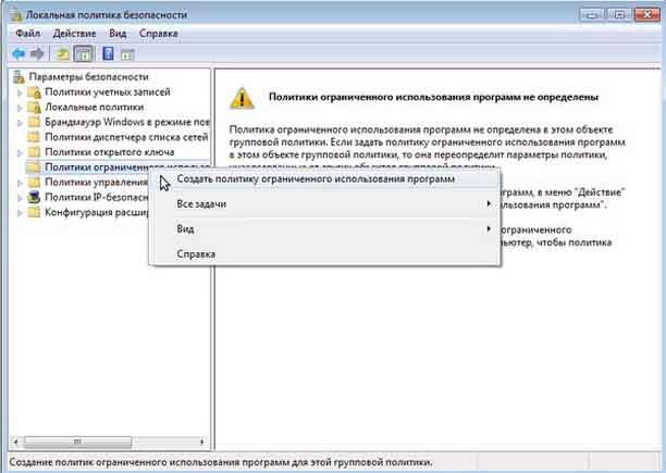пароль на установку программ Windows 7 - фото 10