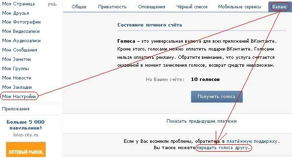 Как перекинуть вконтакте