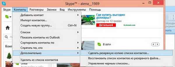 как восстановить удаленные контакты в скайпе - фото 5