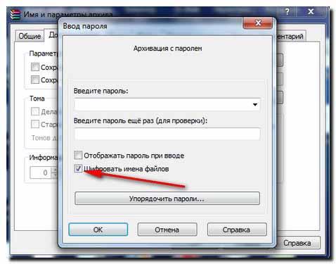 Как создать пароль на архив rar