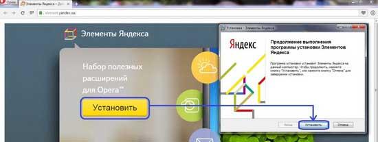 Элементы Яндекса Для Opera - фото 9