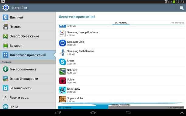 Skype Android планшет - фото 9