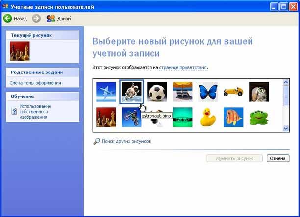 Windows 7 рисунок учетной записи размер