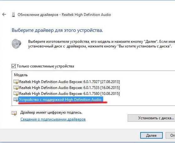 Скачать звуковые драйвера Realtek HD для Windows 7 8 10