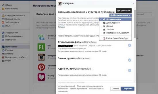 Как из фейсбук отправить в инстаграм