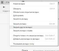 Закрыть другие вкладки в Яндекс.Браузере