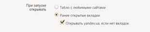 При запуске Яндекс.Браузера открывать Ранее открытые вкладки