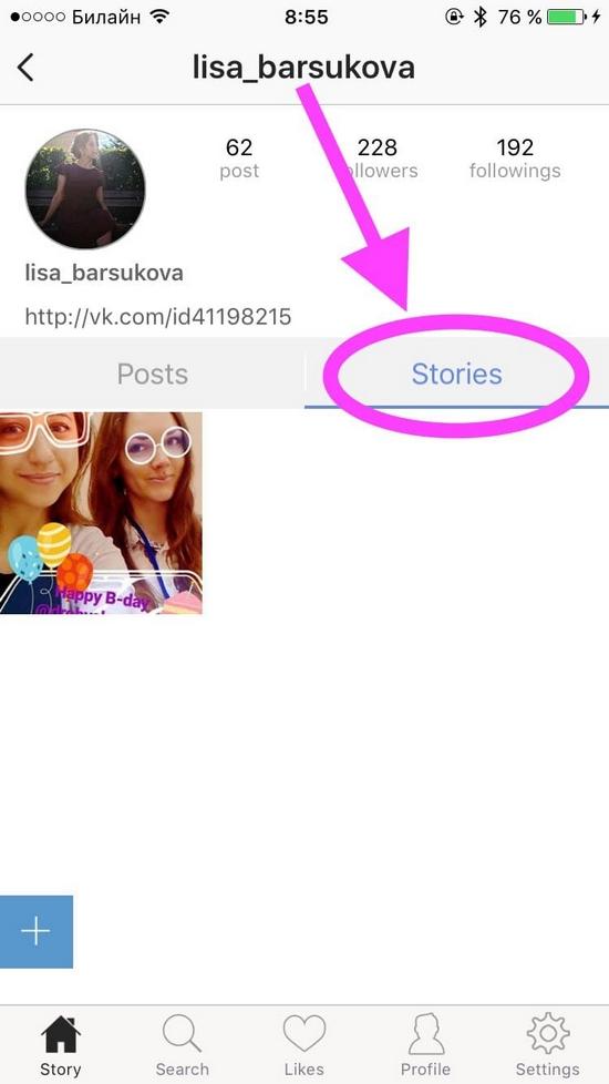 Как смотреть фото закрытом профиле в инстаграм можете