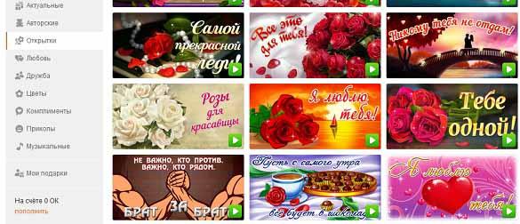 Открыток цветами, отправка открыток для одноклассниках