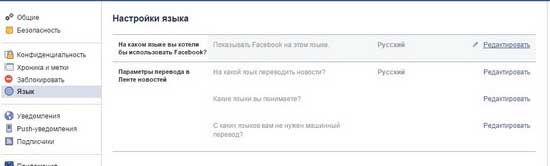 Настройки языка на Фейсбуке
