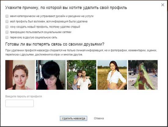 Удаление страницы из Одноклассников