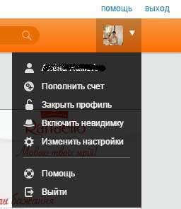 Кнопка выхода из страницы Одноклассники