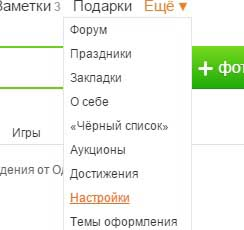 Настройки Одноклассников