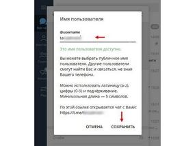Как сделать пробел в имени telegram