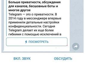 Как сделать кнопку Telegram