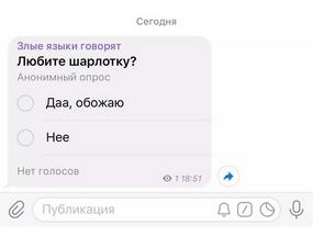 Как сделать голосование в Telegram