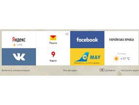 Визуальные закладки для Яндекс.Браузер: установка, настройка