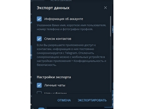 Как сделать резервную копию в Telegram
