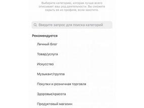 Как поменять категорию в инстаграме