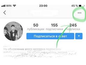 Как и зачем блокировать пользователей в Instagram