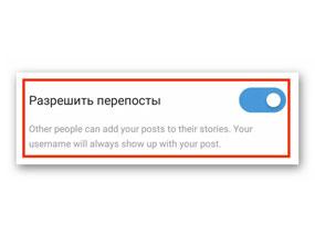 Как сделать перепост истории в Instagram