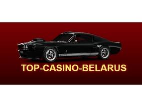 Как выбрать лучшие онлайн казино Беларуси?