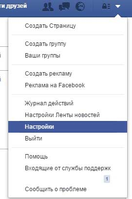 Настройки на Фейсбуке
